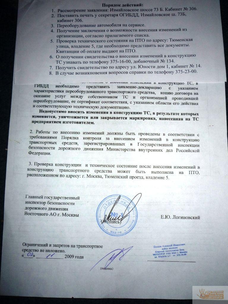 Внесение изменений в конструкцию автомобиля в картинках - Московский внедорожный клуб